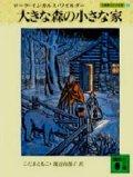 『大きな森の小さな家』 著:ローラ・インガルス・ワイルダー 訳:こだまともこ・渡辺南都子 講談社文庫