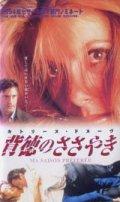 私の好きな季節 背徳のささやき 【VHS】 アンドレ・テシネ 1993年 カトリーヌ・ドヌーヴ ダニエル・オートゥイユ