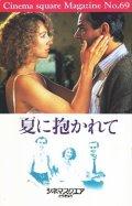 夏に抱かれて 【映画パンフレット】 ロベール・アンリコ 1989年 シネマスクエア