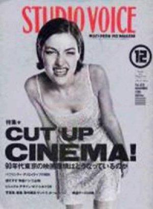 画像1: 『STUDIO VOICE:スタジオ・ボイス VOL.252 - 特集:CUT UP CINEMA! 90年代東京の映画環境はどうなっているのか』