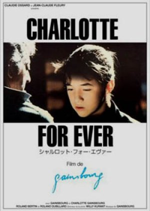 シャルロット・フォー・エヴァー 【DVD】 ニューマスター版 1986年 セルジュ・ゲンスブール シャルロット・ゲンズブール