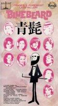 青髭 【VHS】 1962年 クロード・シャブロル シャルル・デネ ミシェル・モルガン