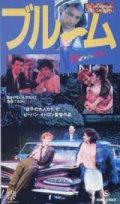 ブルーム 【VHS】 1988年 ビーバン・キドロン クライヴ・オーウェン デヴィッド・シューリス