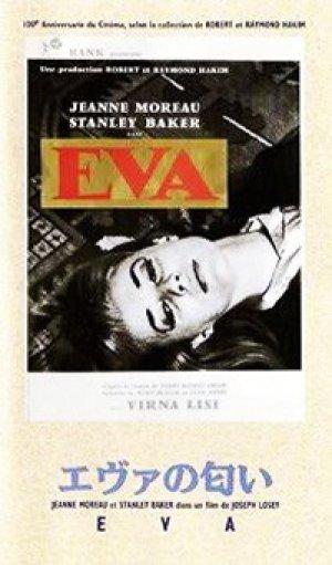 エヴァの匂い 【VHS】 ジョセフ・ロージー 1962年 ジャンヌ・モロー スタンリー・ベイカー ヴィルナ・リージ