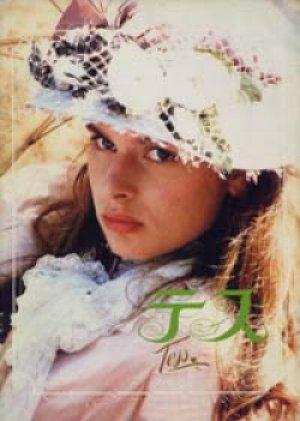 テス 【映画パンフレット】 ロマン・ポランスキー 1980年 ナスターシャ・キンスキー 日本ヘラルド