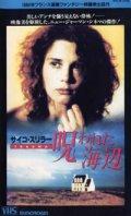 呪われた海辺 【VHS】 1983年 ガビ・クーバッハ ビルギット・ドール ルー・カステル アーミン・ミューラー=スタール