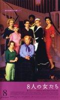 8人の女たち 【VHS】 2002年 フランソワ・オゾン ダニエル・ダリュー、カトリーヌ・ドヌーヴ、イザベル・ユペール