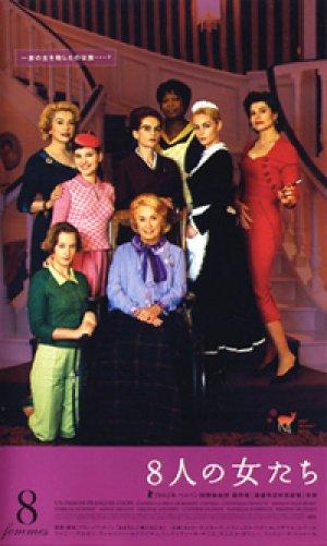 画像1: 8人の女たち 【VHS】 2002年 フランソワ・オゾン ダニエル・ダリュー、カトリーヌ・ドヌーヴ、イザベル・ユペール