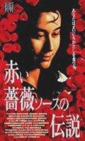赤い薔薇ソースの伝説 【VHS】 アルフォンソ・アラウ 1992年 原作:ラウラ・エスキヴェル メキシコ映画
