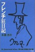 『フレンチ狂日記』 著:永瀧達治 カバー絵:小島麻由美 平凡社