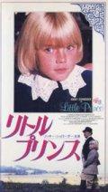 リトルプリンス 【VHS】 1981年 ジャック・ゴールド リッキー・シュローダー アレック・ギネス 原作:バーネット