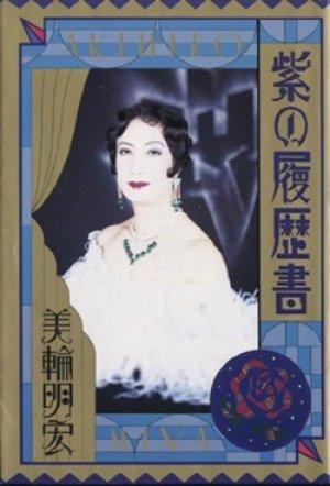 画像1: 『紫の履歴書』 著:美輪明宏 水書坊 新装版 初版