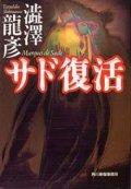 『サド復活』 著:澁澤龍彦 解説:高山宏 初版