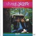 O.S.T.ビージーズ他:THE BEE GEES/小さな恋のメロディ:MELODY 【CD】 JAPAN POLYDOR