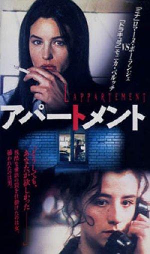 アパートメント 【VHS】 1996年 ジル・ミモーニ ロマーヌ・ボーランジェ ヴァンサン・カッセル モニカ・ベルッチ