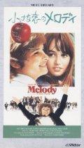 小さな恋のメロディ 【VHS】 ワリス・フセイン 1971年 マーク・レスター トレイシー・ハイド ジャック・ワイルド
