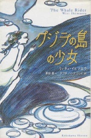 画像1: 『クジラの島の少女』 著:ウィティ・イヒマエラ 訳:沢田真一 サワダ・ハンナ・ジョイ 角川書店 初版