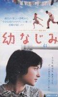 幼なじみ 【VHS】 ロベール・ゲディギャン 1998年 ロール・ラウスト アレクサンドル・オグー アリアンヌ・アスカリッド