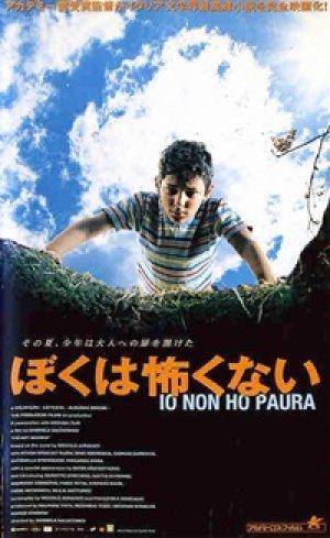 ぼくは怖くない 【VHS】 ガブリエレ・サルヴァトレス 2002年 ジョゼッペ・クリスティアーノ マッティーア・ディ・ピエッロ アイタナ・サンチェス=ギヨン