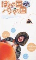 ぼくの国、パパの国 【VHS】 ダミアン・オドネル 1999年 オム・プリ  リンダ・バセット ジョーダン・ルートリッジ 原作:アユブ・ハーン=ディン