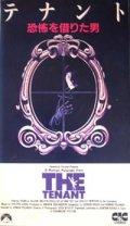 テナント 恐怖を借りた男 【VHS】 ロマン・ポランスキー 1976年 イザベル・アジャーニ シェリー・ウィンタース 原作:ローラン・トポール