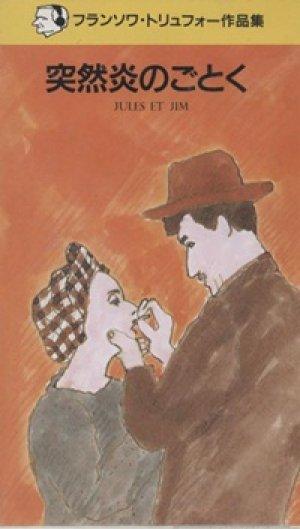 突然炎のごとく 【VHS】 フランソワ・トリュフォー 1961年 ジャンヌ・モロー オスカー・ウェルナー アンリ・セール フランソワ・トリュフォー作品集