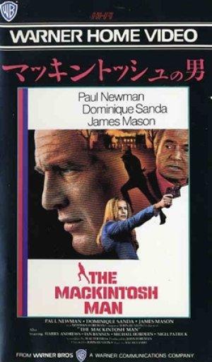 マッキントッシュの男 【VHS】 ジョン・ヒューストン 1972年 ポール・ニューマン ドミニク・サンダ ジェームズ・メイソン 原作:デズモンド・バグリー