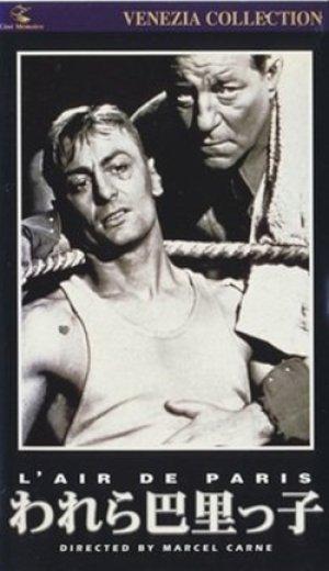 われら巴里っ子 【VHS】 マルセル・カルネ 1955年 ジャン・ギャバン アルレッティ ローラン・ルザッフル マリア・ピア・カジリオ