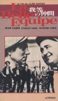 我等の仲間 【VHS】 ジュリアン・デュヴィヴィエ 1936年 ジャン・ギャバン シャルル・ヴァネル ヴィヴィアーヌ・ロマンス