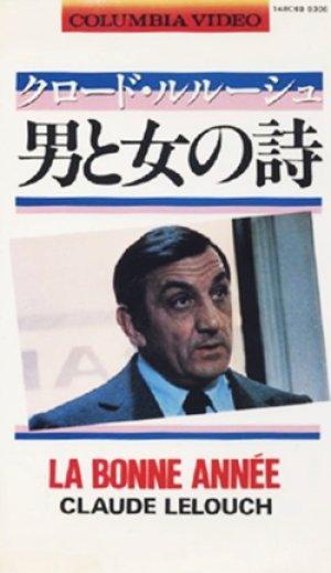 男と女の詩 【VHS】 クロード・ルルーシュ 1973年 リノ・ヴァンチュラ フランソワーズ・ファビアン ミレイユ・マチュー 音楽:フランシス・レイ