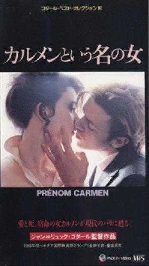カルメンという名の女 【VHS】 ジャン=リュック・ゴダール 1983年 マルーシュカ・デートメルス ミリアム・ルーセル ジャック・ボナフェ 歌:トム・ウェイツ