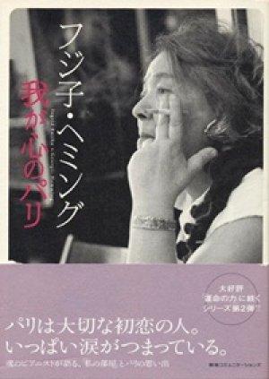 画像1: 『我が心のパリ』 著:フジ子・ヘミング 阪急コミュニケーションズ 初版