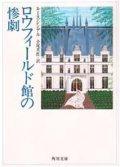 『ロウフィールド館の惨劇』 著:ルース・レンデル 訳:小尾芙佐 角川文庫