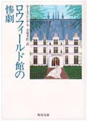 画像1: 『ロウフィールド館の惨劇』 著:ルース・レンデル 訳:小尾芙佐 角川文庫