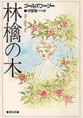 『林檎の木』 著:ジョン・ゴールズワージー 訳:守屋陽一 集英社文庫 初版