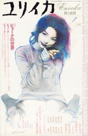 画像1: 『ユリイカ 詩と批評 - 特集:ビョークの世界』 青土社 表紙作品:宇野亜喜良