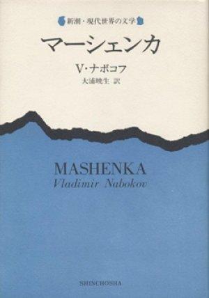 画像1: 『マーシェンカ』 著:ウラジーミル・ナボコフ 訳:大浦暁生 新潮社 絶版