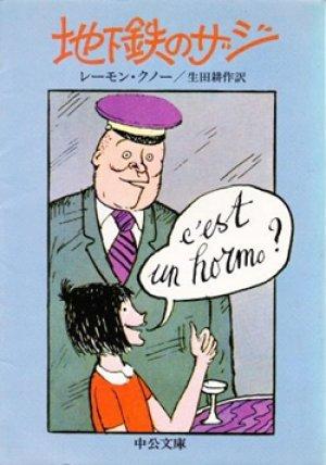 画像1: 『地下鉄のザジ』 著:レイモン・クノー 訳:生田耕作 中公文庫
