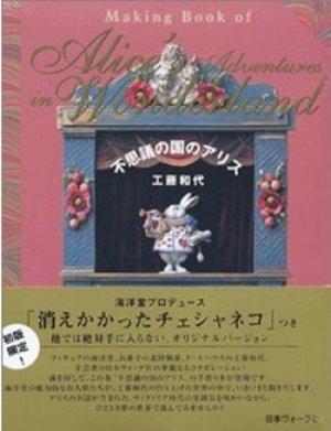 画像1: 『不思議の国のアリス』 著:工藤和代 日本ヴォーグ社 初版 絶版