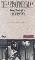 不良少女モニカ 【VHS】 イングマール・ベルイマン 1952年 ハリエット・アンデルセン ラーシュ・エクボルイ スウェーデン映画