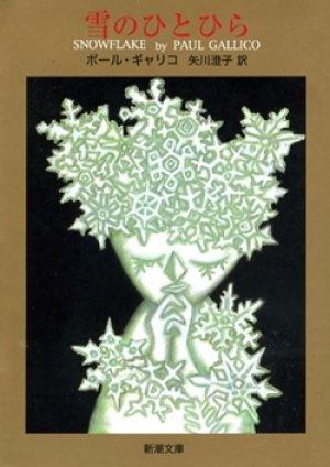 『雪のひとひら』 著:ポール・ギャリコ 訳:矢川澄子 新潮文庫 装画・挿絵:原マスミ