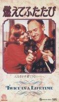 燃えてふたたび 【VHS】 バッド・ヨーキン 1985年 ジーン・ハックマン アン=マーグレット エレン・バースティン 主題歌:ポール・マッカートニー