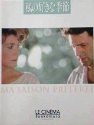 私の好きな季節 【映画パンフレット】 アンドレ・テシネ 1993年 ル・シネマ 1995年