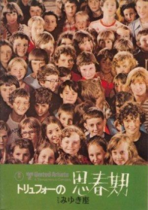 トリュフォーの思春期 【映画パンフレット】 フランソワ・トリュフォー 1976年 みゆき座