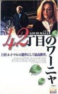 42丁目のワーニャ 【VHS】 ルイ・マル 1994年 ウォーレス・ショーン ジュリアン・ムーア ブルック・スミス 原作:アントン・チェーホフ