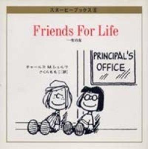 『一生の友 』 スヌーピーブックス5 著:チャールズ・M. シュルツ 訳:さくらももこ 集英社 初版 絶版