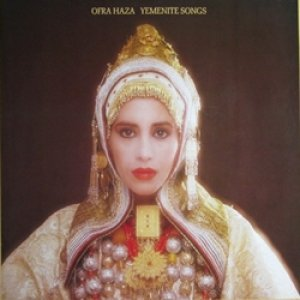 画像1: OFRA HAZA / YEMENITE SONGS 【LP】 ヨーロッパ盤