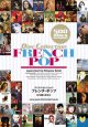 『フレンチ・ポップ 』 (ディスク・コレクション) ポストカード付! 監修:佐藤篁之 シンコー・ミュージック ゆうメールのみ送料無料でお届け致します。