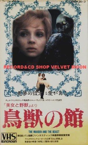 鳥獣の館 「美女と野獣」より  【VHS】 ユライ・ヘルツ 1978年 ズデナ・スチューデンコバ  バツラフ・ボスカ  バラスチミル・ハラペス チェコスロバキア映画
