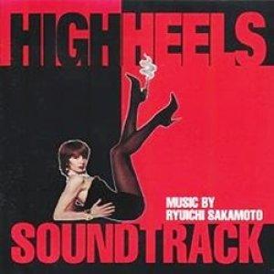 O.S.T. / HIGH HEELS:ハイヒール 【CD】 US盤 RYUICHI SAKAMOTO:坂本龍一 サントラ